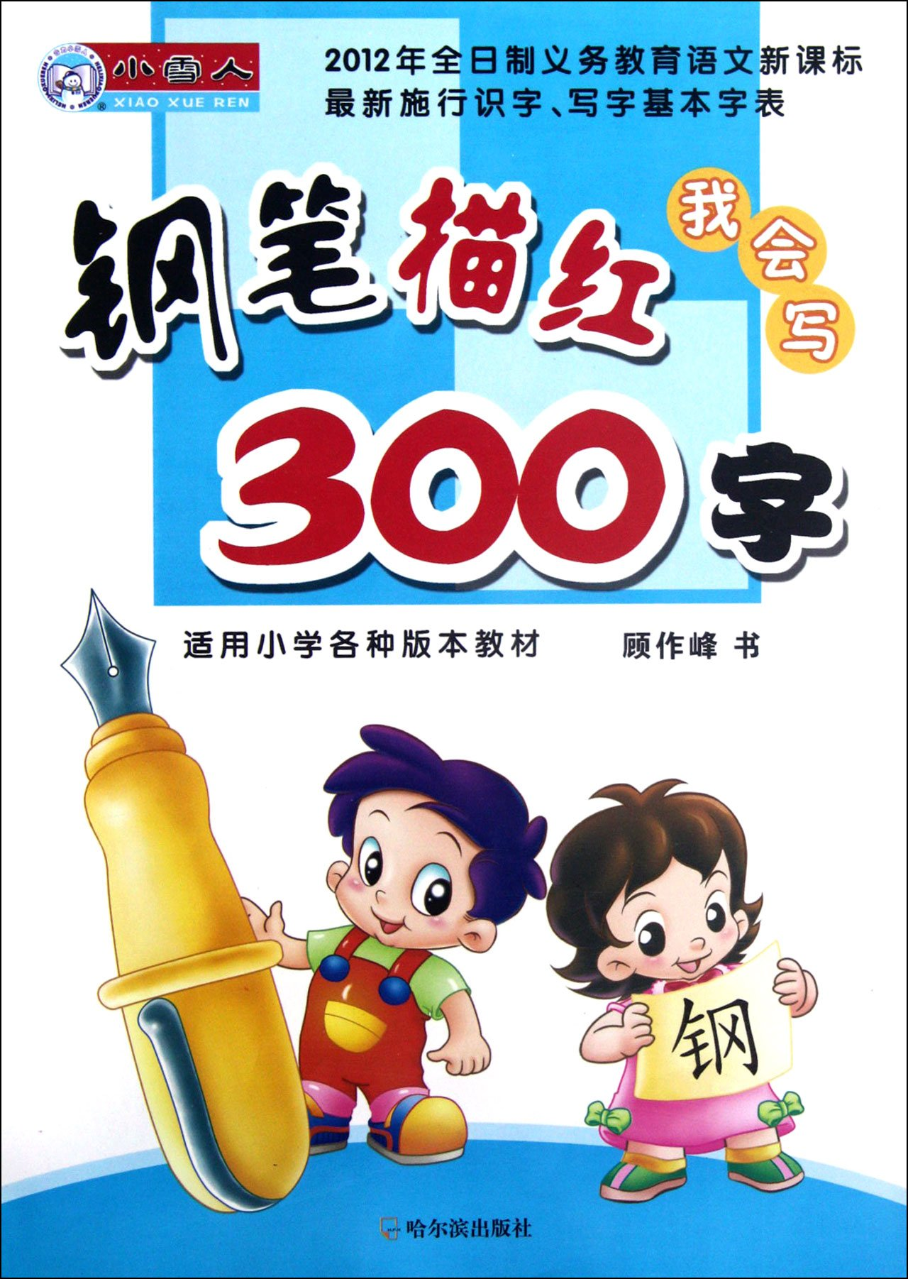 Download Trace 300 Chinese Characters with Pen  For Various Primary Teaching Materials (Chinese Edition) pdf epub