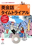 NHK CD ラジオ 英会話タイムトライアル 2013年9月号