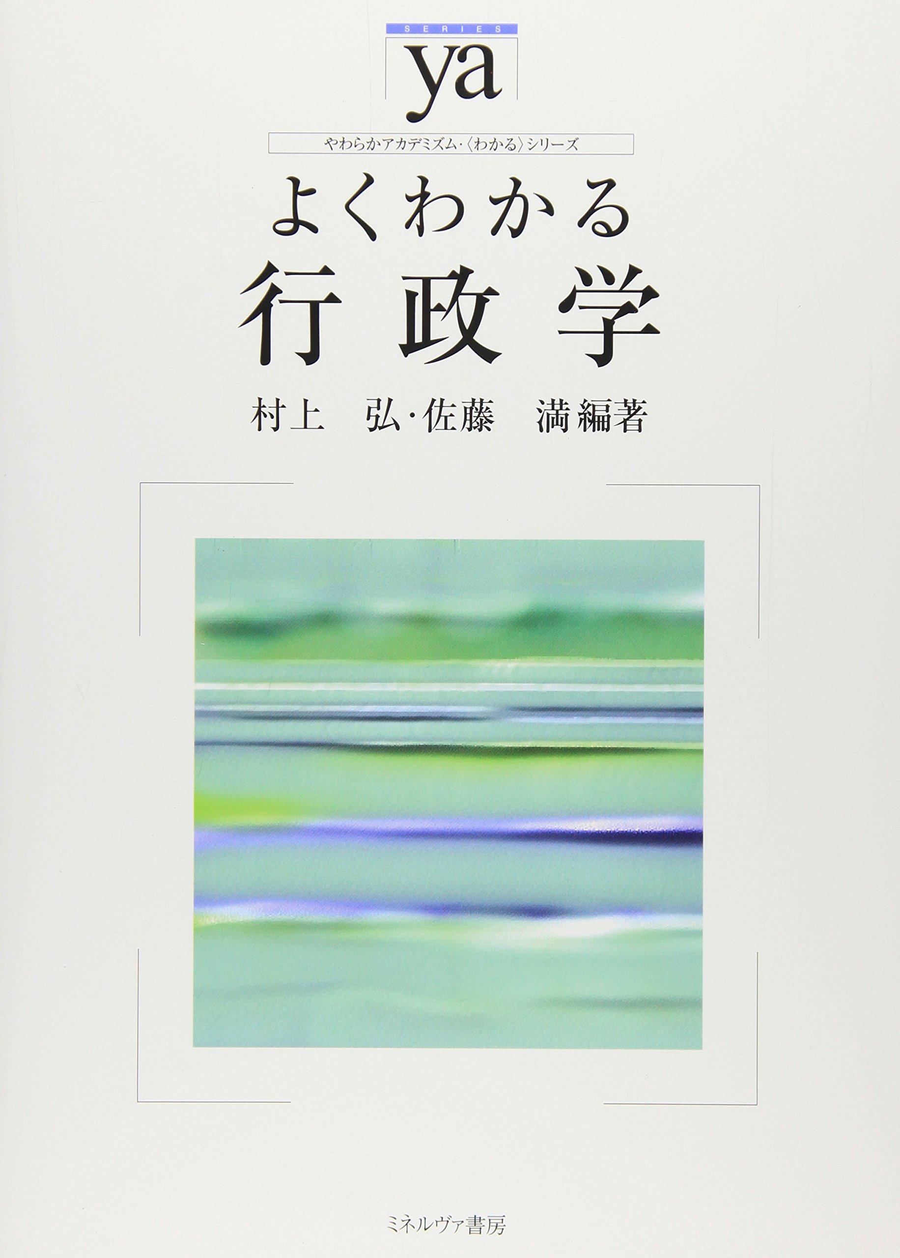 Read Online Yoku wakaru gyōseigaku ebook