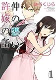 仲の悪い許嫁の話 1巻 (デジタル版ガンガンコミックスpixiv)
