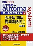 司法書士 山本浩司のautoma system (7) 会社法・商法・商業登記法(2) 第5版 (W(WASEDA)セミナー 司法書士)