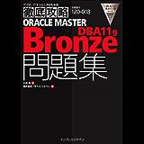 徹底攻略 ORACLE MASTER Bronze DBA11g問題集 [1Z0-018J]対応 徹底攻略シリーズ