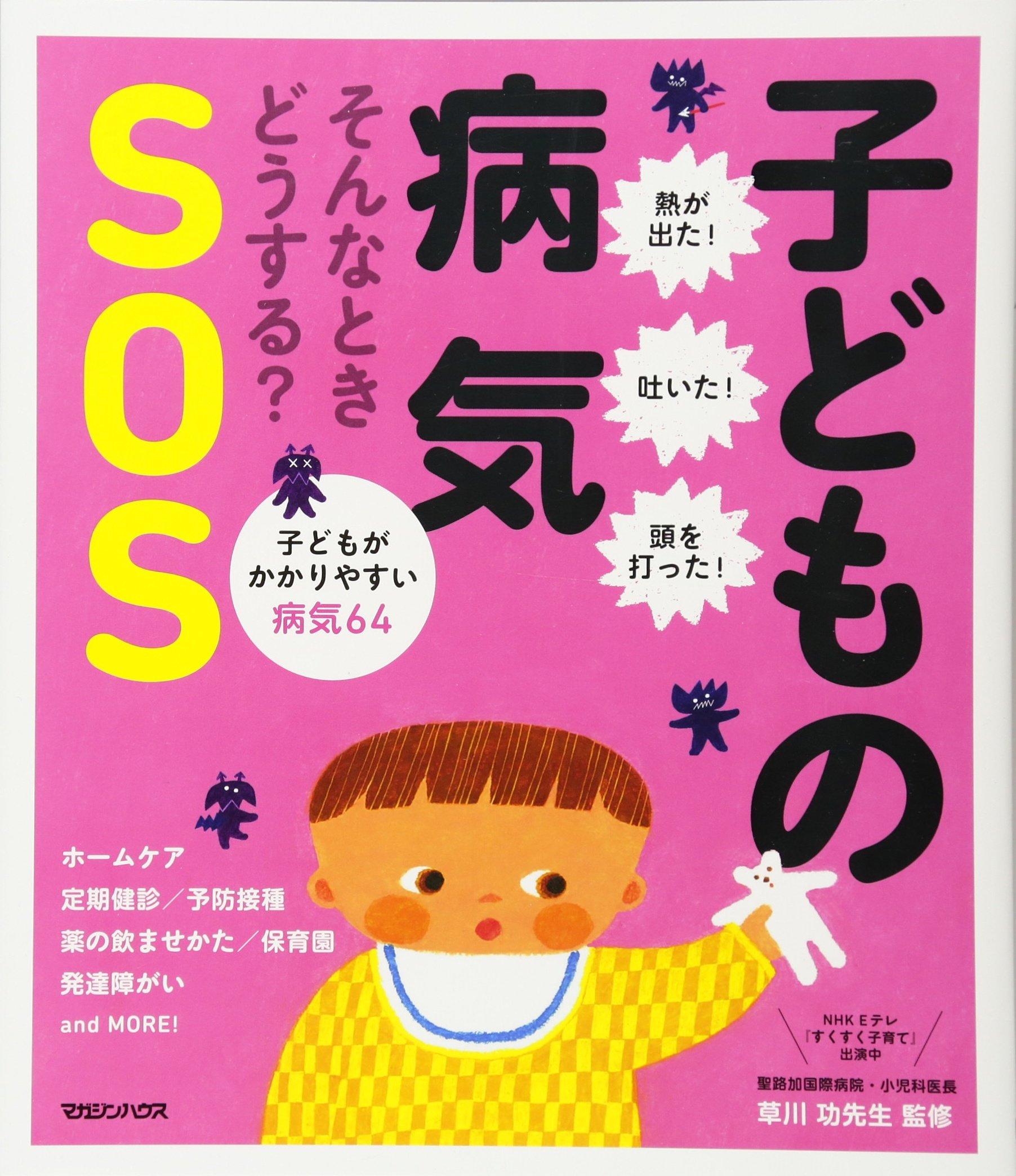 そんなときどうする? 子どもの病気SOS | 草川 功 |本 | 通販 | Amazon