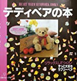 テディベアの本 (HEART WARM HANDWORK BOOKS)