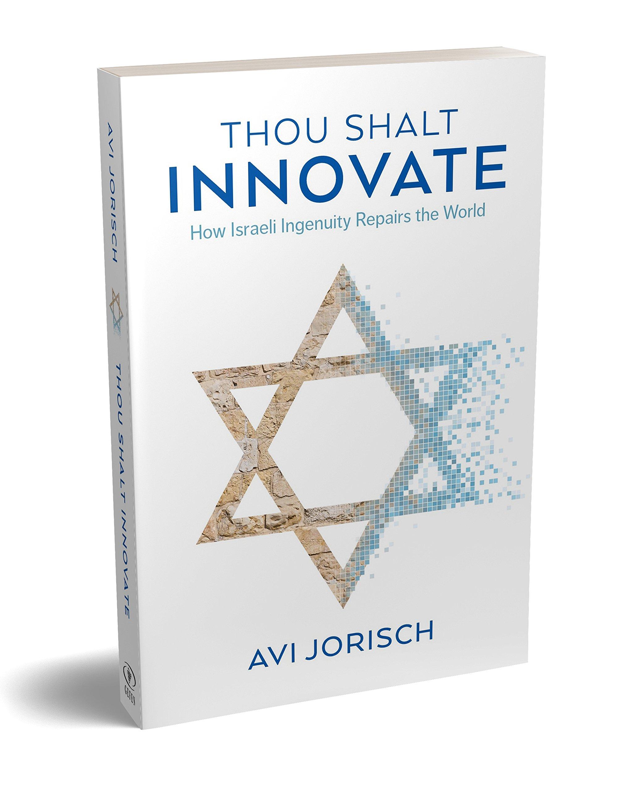 Thou Shalt Innovate: How Israeli Ingenuity Repairs the World: Avi Jorisch:  9789652299345: Amazon.com: Books