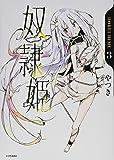 奴隷姫(3) (シリウスKC)
