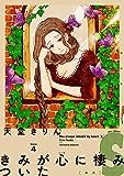 きみが心に棲みついたS(4) (FEEL COMICS)