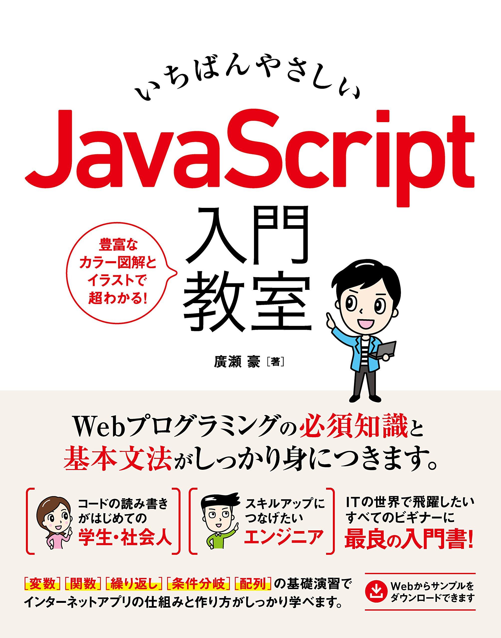Image of いちばんやさしい JavaScript 入門教室