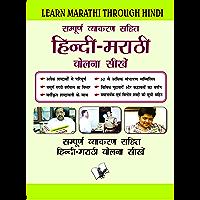Learn Marathi Through Hindi(Hindi To Marathi Learning Course) (Marathi Edition)
