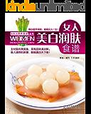 女人美白润肤食谱 (女人调养食谱丛书)