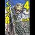 インセクツR (4) (バーズコミックス)