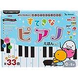 すてきなピアノえほんDX (たまひよ楽器あそび絵本)