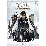 ファンタスティック・ビーストと黒い魔法使いの誕生 [DVD]