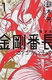 新装版 金剛番長(1) (講談社コミックス)