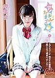 岬美沙  アイドルたまご。 [DVD]