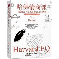 成功励志系列:哈佛情商课-献给为了幸福正在奋斗中的你(全彩美绘插画)