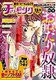 恋愛チェリーピンク 2018年 11 月号 [雑誌]: エレガンスイブ 増刊