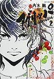 アグリッパ―AGRIPPA― 2 (ジャンプコミックス)