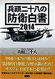 兵頭二十八の防衛白書2014