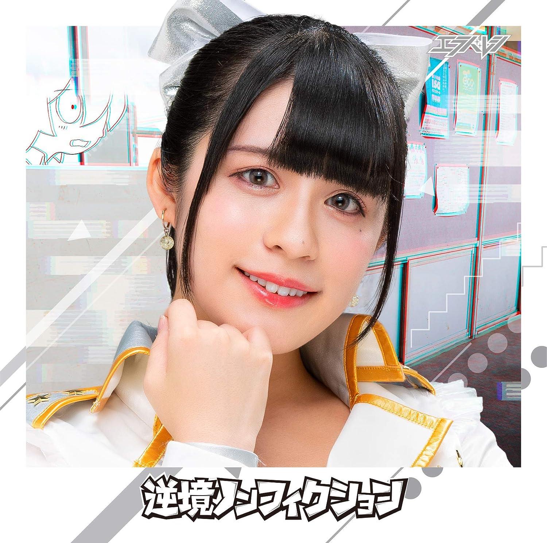Kanzaki Shiho Version