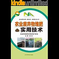 农业废弃物堆肥实用技术 (农业新品种新技术新模式丛书)