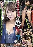 素人気狂いマ◎コ・アナルに生中出し 029 本日の愛奴◎高瀬杏さん、29歳、人妻。 [DVD]