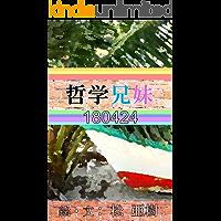 tetsugaku-shimai-180424 (Japanese Edition)