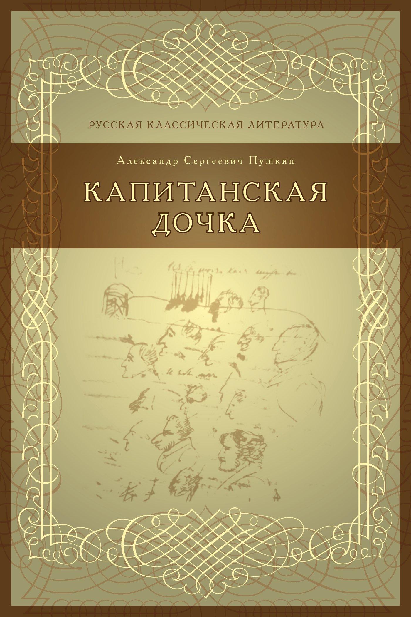 Капитанская дочка  Russian Edition