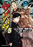 ウメハラ FIGHTING GAMERS!(5) (角川コミックス・エース)