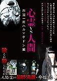 心霊vs人間 四国一周ハルマゲドン編 [DVD]