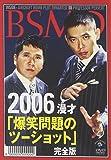 2006年上・下期 漫才「爆笑問題のツーショット」 完全版 [DVD]