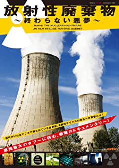 放射性廃棄物 - 終わらない悪夢