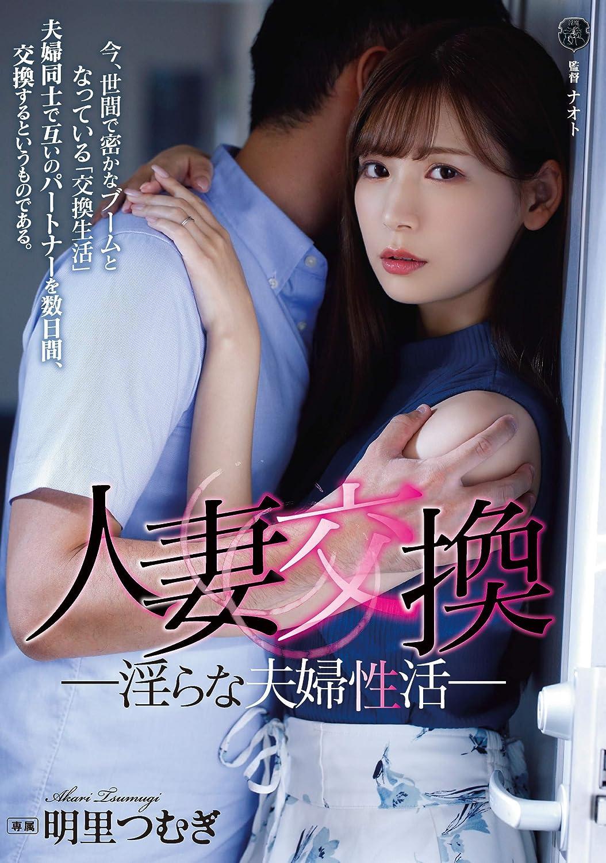 [ATID-399] (English subbed) Wife Swap, Filthy Couple Life, Tsumugi Akari