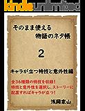 そのまま使える物語のネタ帳2 ~キャラを立てる特技と意外性編~
