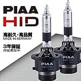 【Amazon.co.jp 限定】 PIAA ( ピア ) ヘッドライト用純正交換HIDバルブ 12V 2400lm 【6200K】 D4R 2個入 車検対応 X7325