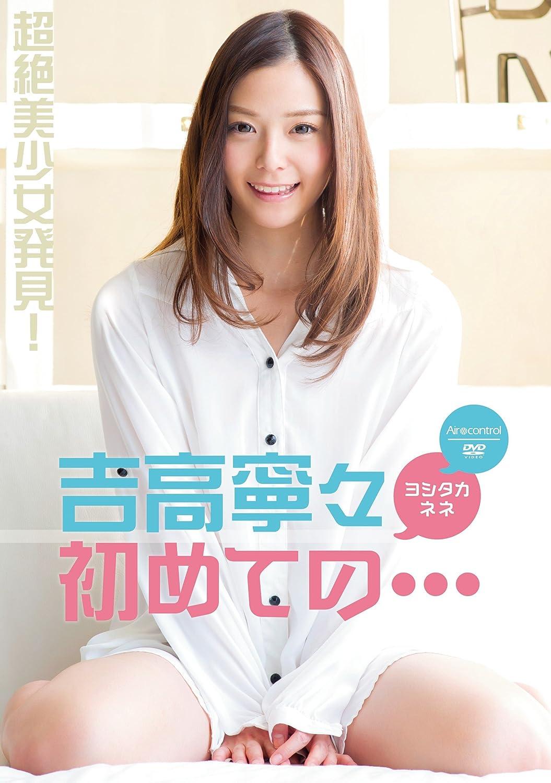 吉高寧々 1stDVD ≪初めての…≫ (発売日 2017/04/25)
