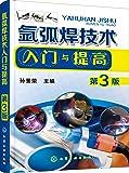 氩弧焊技术入门与提高(第3版)