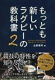 もっとも新しいラグビーの教科書2 《用語・戦術の活用術を徹底考察。劇的に考え方、とらえ方が変わる》