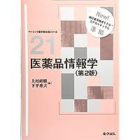 医薬品情報学(第2版) (ベーシック薬学教科書シリーズ)