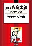 仮面ライダー(3) (石ノ森章太郎デジタル大全)