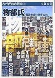 物部氏―剣神奉斎の軍事大族 (古代氏族の研究)