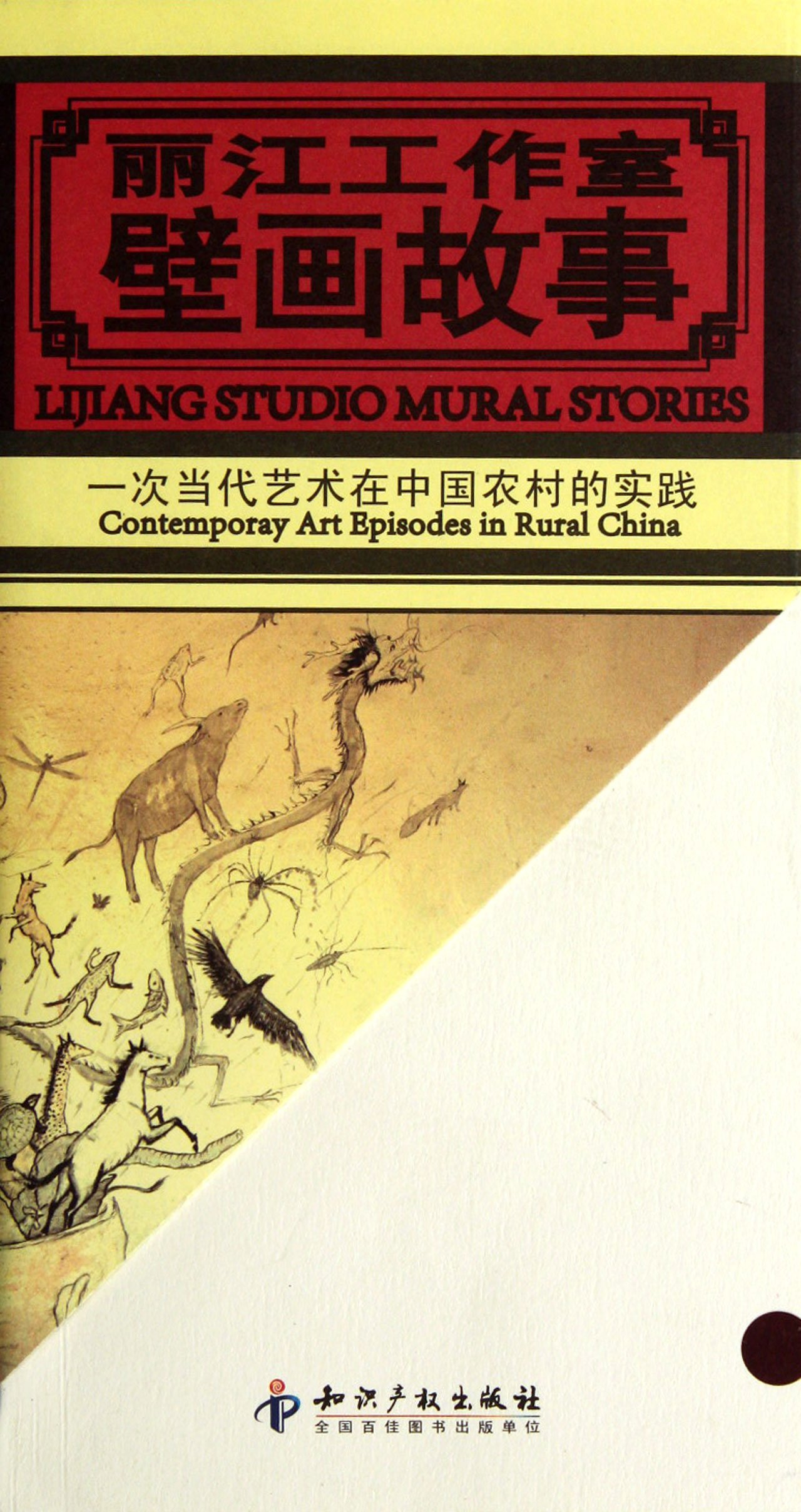 The Creation of Frescos in Lijiang Studio-A Practice of Contemporary Art  in Chinese Rural Area (Chinese Edition) pdf