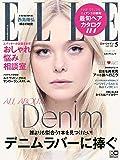 ELLE JAPON(エルジャポン) 2019年 05 月号 [雑誌]