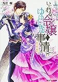 いじわる令嬢のゆゆしき事情 眠り姫の婚約 (角川ビーンズ文庫)