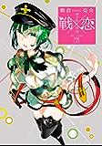 戦×恋(ヴァルラヴ) 7巻 (デジタル版ガンガンコミックス)