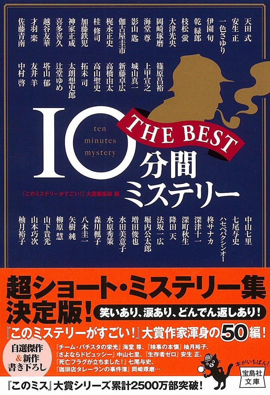 10分間ミステリー THE BEST (宝...