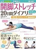 開脚ストレッチ20日間ダイアリー ([テキスト])