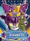 量子17号:机甲战士(第1卷)
