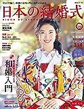 日本の結婚式 No.29 (生活シリーズ)