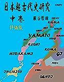 日本超古代史研究 中巻   評価版: 天照大神の驚愕正体!